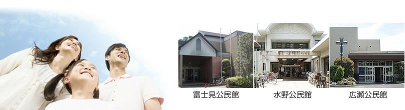 狭山市公民館は地域の皆様の潤いのある生活と社会教育をサポートする開かれた施設です